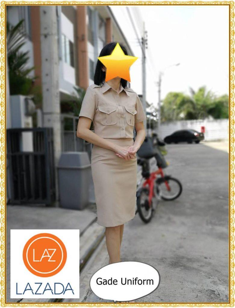 Lazada ชุดข้าราชการสีกากี แขนสั้น