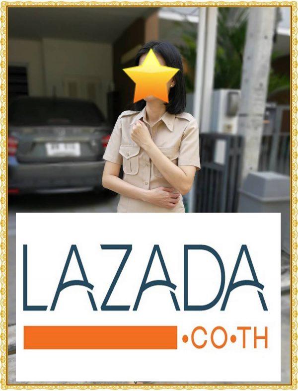 Lazada ชุดข้าราชการสีกากี